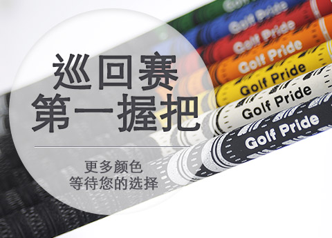#1 Grip On Tour - View The Top Ranking Grips
